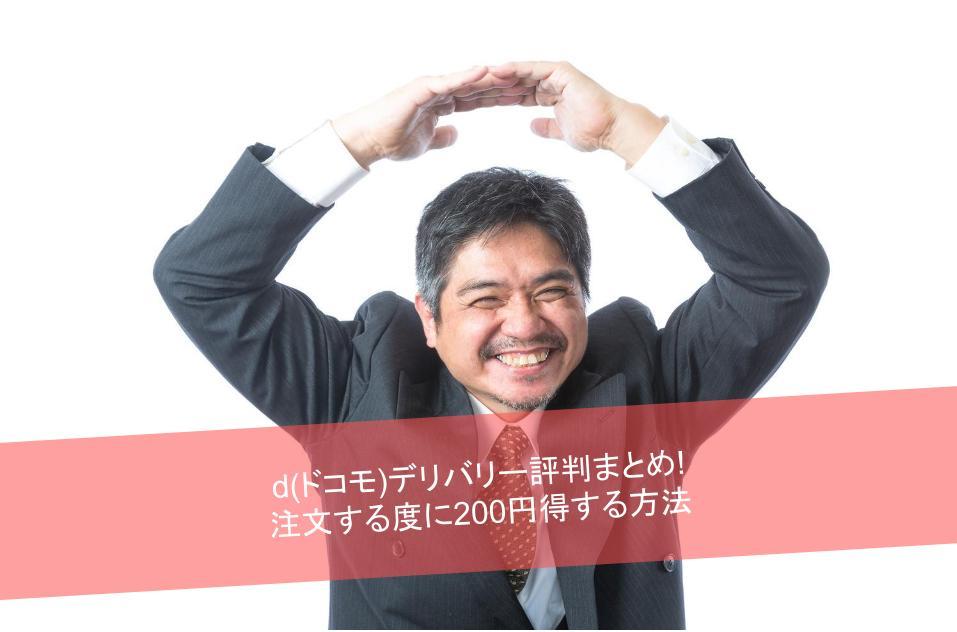 d(ドコモ)デリバリー評判まとめ!注文する度に200円得する方法