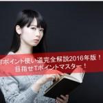 Tポイント使い道完全解説2016年版!目指せTポイントマスター!
