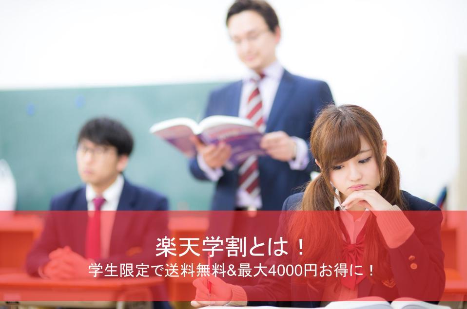 楽天学割とは!学生限定で送料無料&最大4000円お得に!