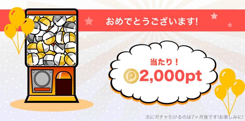 2000Pゲット