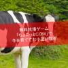 無料牧場ゲーム「ちょこっとCOW」で牛を育ててお小遣い稼ぎ