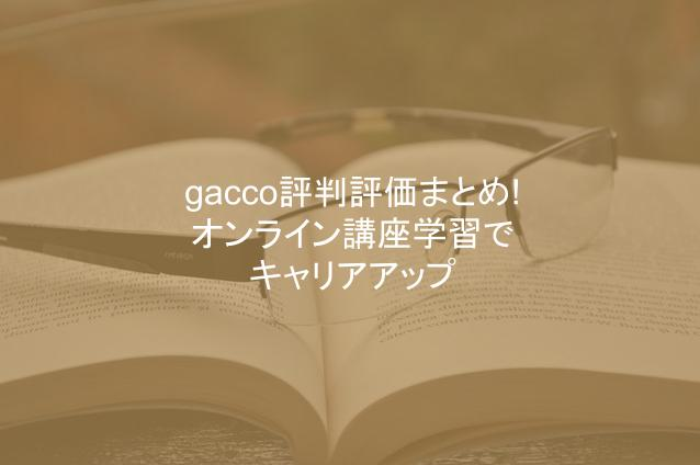 gacco評判評価まとめ!オンライン講座学習でキャリアアップ
