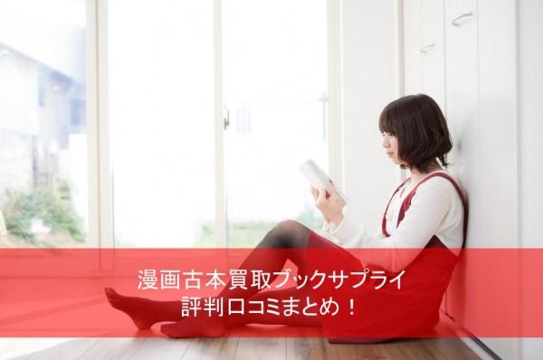 漫画古本買取ブックサプライ