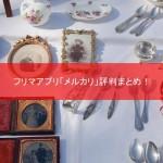 フリマアプリ「メルカリ」評判まとめ!紹介コード【DWPBHP】