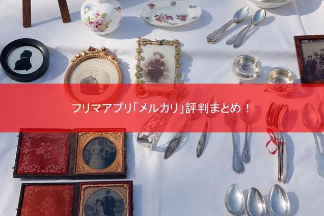 フリマアプリ「メルカリ」評判まとめ!