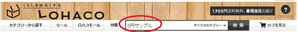 ロハコの0円サンプル