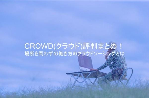 crowdまとめ