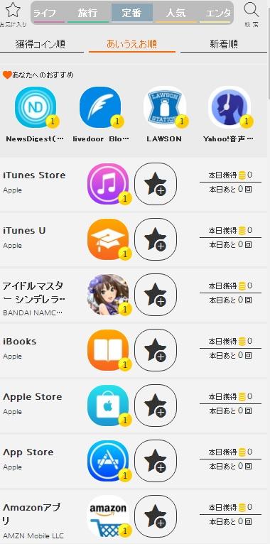 色々選択できるアプリ