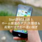 Start評判評価まとめ!ホーム画面のアプリを整理&起動だけでお小遣い稼ぎ