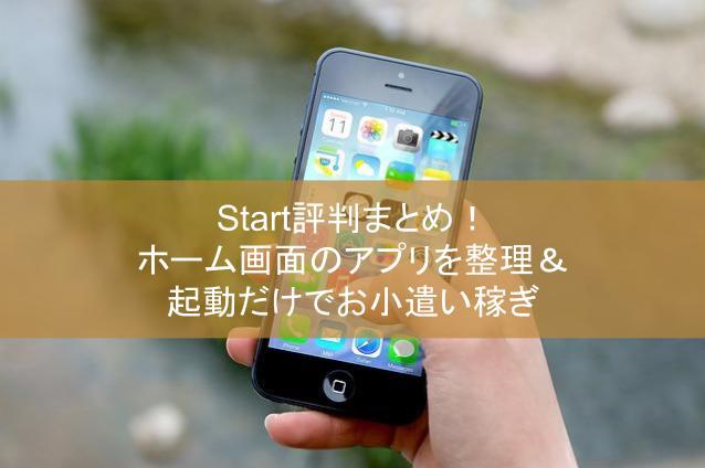 Start評判まとめ!ホーム画面のアプリを整理&起動だけでお小遣い稼ぎ