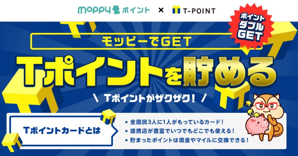 moppy-tpoint-matome