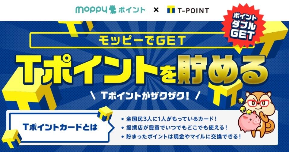 moppy-tpoint-matome