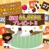 お菓子のビンゴゲームで毎週最大1万円を遊びながらお小遣い稼ぎ
