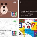 LINE Payカードとは?還元率2%のプリペイド式で現金チャージも可!