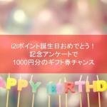 i2iポイント誕生日おめでとう!記念アンケートで1000円分のギフト券チャンス