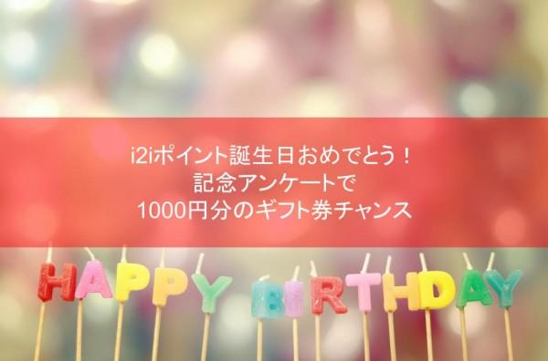 i2iポイント誕生日おめでとう!