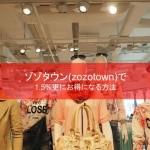 ゾゾタウン(zozotown)まとめ!セール以外で1%更にお得になる方法【ZOZOSUITで試着不要へ】