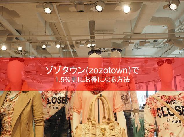 ゾゾタウン(zozotown)で