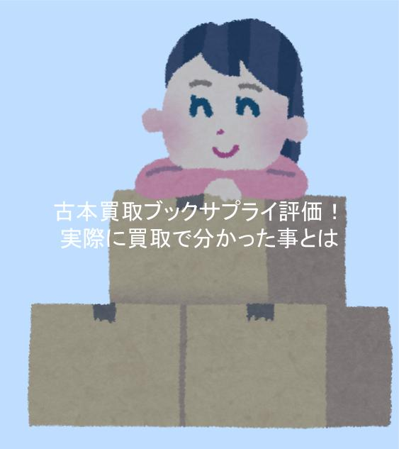 古本買取ブックサプライ評価!