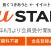 au STARとは!長期利用者もお得!他にも2年毎に3千円分のギフト券も貰える