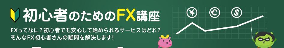 FX案件の講座解説