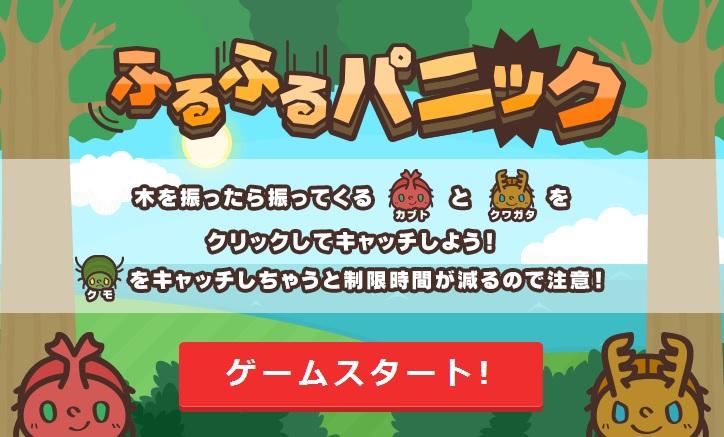 無料お小遣い稼ぎゲーム「ふるふるパニック」攻略!