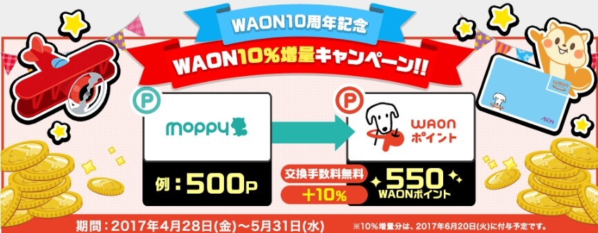 moppy-waon