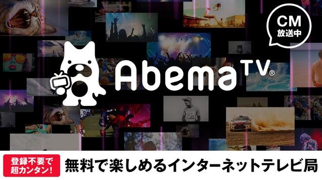abemaTVのTOP