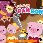 パズドラ風ゲーム!?バトル de PANBON攻略!無料ゲームでお小遣い稼ぎ!