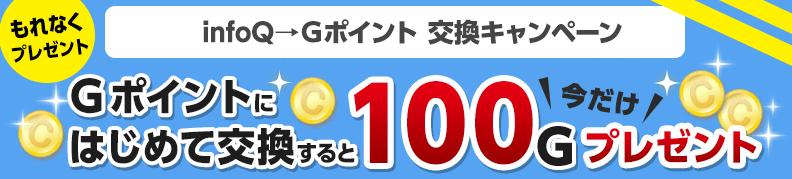 もれなく100Gプレゼント
