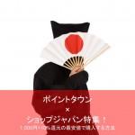 ポイントタウン×ショップジャパン特集!1,000円+10%還元の最安値で購入する方法