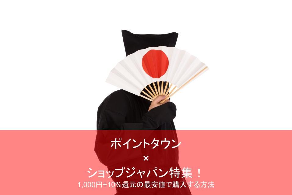 ポイントタウン×ソップジャパン特集!1,000円+10%還元の最安値で購入する方法