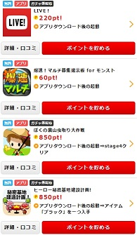 ポイントインカム-SP-無料アプリ