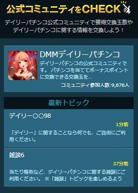 DMM公式コミュニティ