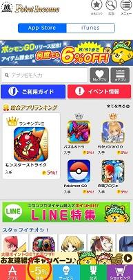 ポイントインカム-sp-app