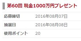現金1000万円に必要ポイント