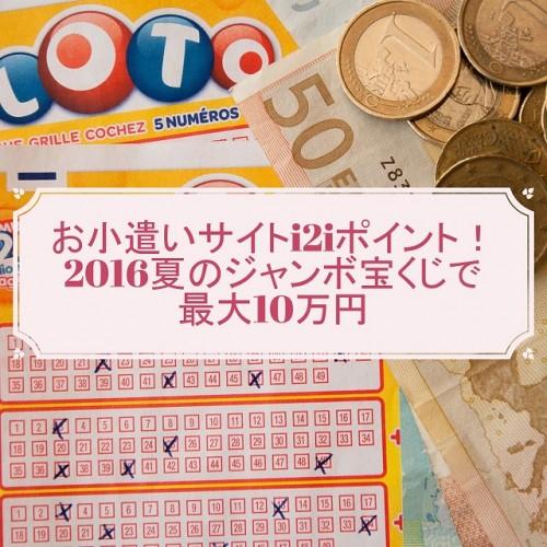 お小遣いサイトi2iポイント!2016夏のジャンボ宝くじで最大10万円