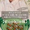 【初心者向け】ポイントサイトのサービス・お買い物・広告利用をするための講座【Cookie編】