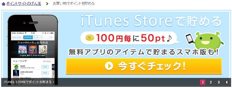 げん玉-お買い物-iTunes