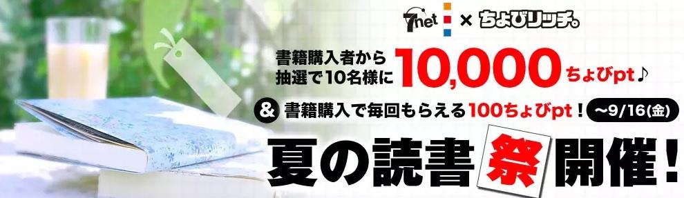 7net&ちょびリッチ