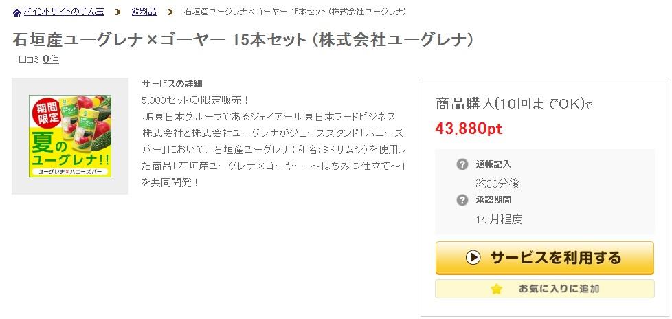 gendama-石垣産ユーグレナ×ゴーヤー 15本セット (株式会社ユーグレナ)