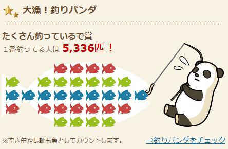 大量釣りパンダ