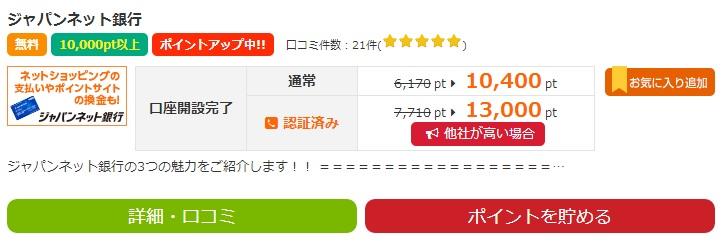 i2iポイント-ジャパンネット銀行