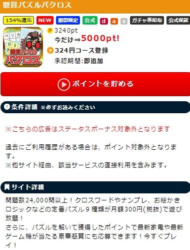 ポイントインカム-sp-懸賞パズルパクロス1