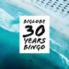 BIGLOBE(ビッグローブ)30周年記念ビンゴで100万円を当てよう