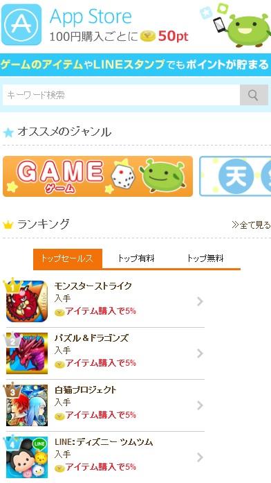 げん玉-App Store