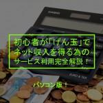 初心者が「げん玉」でネット収入を得る為のサービス利用完全解説!