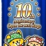ポイントインカム10周年記念まとめ!お得キャンペーンで最大10万円チャンス