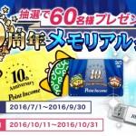 ポイントインカム10th第1弾はメモリアルグッズ!オリジナルQuoカードも当たるチャンス!