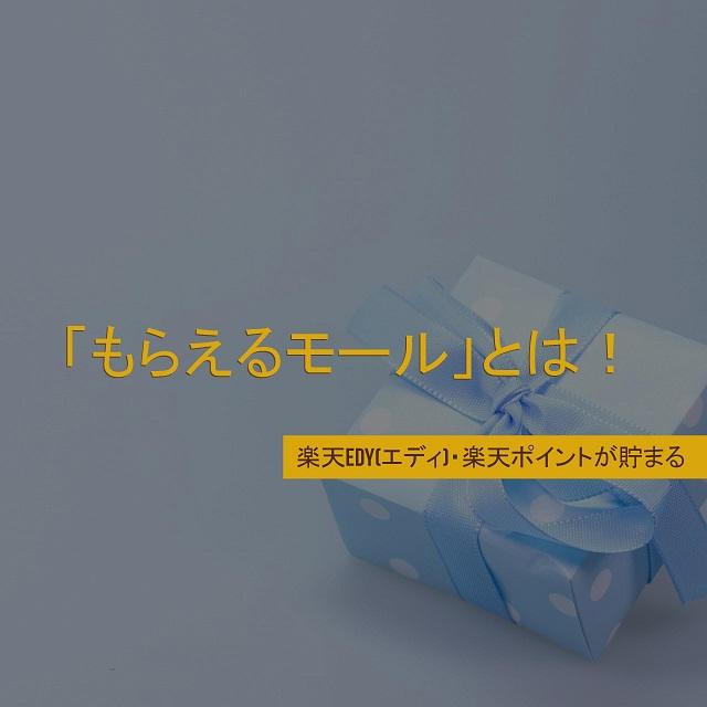 楽天edy(エディ)「もらえるモール」とは!楽天ポイントが貯まるサイト!